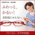 老眼鏡 女性用 シニア リーディンググラス レディース ブルーライトカット パソコン用 スマホ用 CHRISTIAN AUJARD クリスチャンオジャール CA-R301
