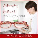 老眼鏡 おしゃれ 女性 シニア リーディンググラス レディース  PC用 スマートフォン用 クリスチャンオジャール CA-R303