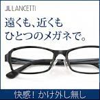 老眼鏡 遠近両用メガネ 男性用 おしゃれ シニアグラス LC-7501 専用ブランドケース メガネ拭きセット