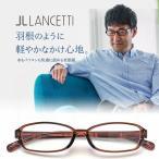 老眼鏡 男性用 おしゃれ シニアグラス リーディンググラス メンズ ブルーライトカット PC用 スマートフォン用  LANCETTI ランチェッティ LC-R501