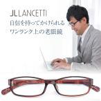 送料無料 老眼鏡 男性 おしゃれ シニアグラス リーディンググラス メンズ ブルーライトカット パソコン用 LANCETTI ランチェッティ LC-R502