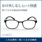 老眼鏡 おしゃれ 男性用 遠近両用  シニアグラス メンズ パソコン スマホ ケースセット リーディング ブランド LC-508