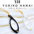 ルーペ 女性 おしゃれ 老眼鏡 リーディンググラス レディース ペアルーペ ネックレスルーペ ユキコハナイ YUKIKOHANAI PL-001