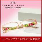 老眼鏡 女性 おしゃれ シニアグラス リーディンググラス レディース ユキコハナイ YUKIKOHANAI RG001