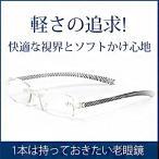 送料無料 老眼鏡 男性用 リーディンググラス フチなし ツーポイント スクエア メンズ  シニアグラスクロス柄 市松模様 TR-428