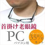 老眼鏡 PC パソコン用 ブルーライト35%カット おしゃれ 首かけ CG-802