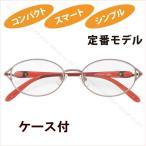 老眼鏡 おしゃれ 女性用 強度数 +4.5 +5.0 +6.0 メガネケース付 CK4380N強度