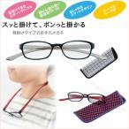 老眼鏡 ブルーライトカット おしゃれ 首かけ メガネケース付