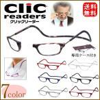 老眼鏡 クリックリーダー 磁石 おしゃれ メガネケース付 正規品 火野正平さん