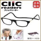 老眼鏡 正規品 クリックリーダー 火野正平さんでおなじみ首掛け磁石メガネ ブラック