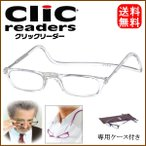 老眼鏡 正規品 クリックリーダー 火野正平さんでお馴染み首掛け磁石メガネ クリアー