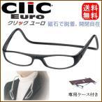 老眼鏡 首掛け 正規品 クリックリーダー ユーロ 磁石 おしゃれ メガネケース付 マットブラック