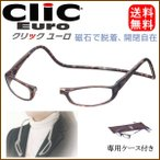 【正規品クリックユーロ】おしゃれマグネット老眼鏡・磁石首かけシニアグラス(Clic Euroブラウン)
