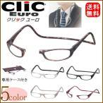 【正規品クリックユーロ】おしゃれマグネット老眼鏡・磁石首かけシニアグラス(Clic Euroパープル)