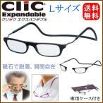 老眼鏡 首かけ 正規品 クリックリーダー エクスパンダブル Lサイズ 磁石 ブラック