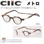 老眼鏡 首掛け 正規品 クリックリーダー メトロ 磁石 おしゃれ メガネケース付 ブラウン