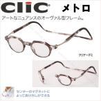 老眼鏡 首掛け 正規品 クリックリーダー メトロ 磁石 おしゃれ メガネケース付 クリアーデミ