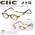 老眼鏡 首掛け 正規品 クリックリーダー メトロ 磁石 おしゃれ メガネケース付 イエローデミ