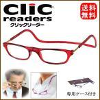 老眼鏡 正規品 クリックリーダー 火野正平さんでお馴染み首掛け磁石メガネ レッド