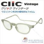 老眼鏡 首かけ 正規品 クリックリーダー ヴィンテージ 磁石 おしゃれ メガネケース付 クリアグレー/マット