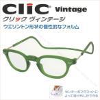 老眼鏡 首かけ 正規品 クリックリーダー ヴィンテージ 磁石 おしゃれ メガネケース付 エメラルドグリーン/マット
