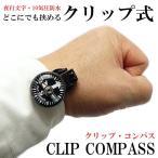 コンパス 方位磁石 方位磁針 蓄光 クリップ GCP-50ブラック 日本製 クリアー光学