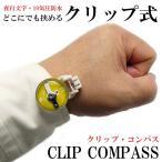 コンパス 方位磁石 方位磁針 蓄光 クリップ GCP-50イエロー 日本製 クリアー光学