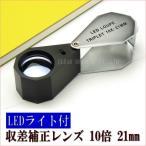 ルーペ 拡大鏡 LEDライト付き 高性能 高倍率 10倍 21mm LED-10 クリアー光学
