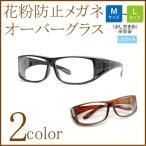 花粉 眼鏡 サングラス メガネの上から オーバーグラス Mサイズ OG-450