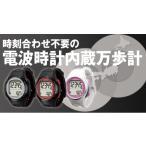 万歩計 歩数計 腕時計 電波時計 多機能 TM-500