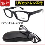 レイバン メガネ Ray-Ban RX5017A-2000 伊達メガネ UVカット UV400 度付き 近視 乱視 老眼鏡 ブルーライト