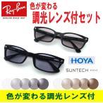 色が変わる調光レンズ付 HOYA 度付きサンテック調光メガネセット Ray Ban レイバン RX5017A 2000 52 調光度付きサングラスセット 芸能人着用モデル