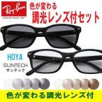 色が変わる調光レンズ付 HOYA サンテック調光メガネセット Ray Ban レイバン RX5345D 2000 53 調光メガネ 調光レンズセット RX5109後継