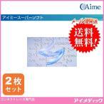 ソフトコンタクトレンズ アイミー スーパーソフト (2枚) Aime 送料無料 (代引不可 メール便発送)
