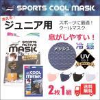冷感 スポーツマスク ジュニア キッズ 子供用 小顔女性用 Sサイズ 夏用 人気 送料無料 息がしやすい スポーツ/ オールクールマスク 2枚1組/ UVカット 洗える