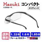 ポイント15倍 ハズキルーペ コンパクト クリアレンズ 正規品 1.32倍 1.6倍 1.85倍 日本製 拡大鏡 最新モデル 正規 Hazuki