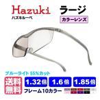 ポイント15倍 ハズキルーペ ラージ カラーレンズ 正規品 1.32倍 1.6倍 1.85倍 日本製 拡大鏡 最新モデル 正規 Hazuki