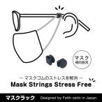 マスク ゴム紐 耳が痛くならない マスクラック MR-001 1ペア シリコン 補助器具