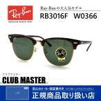 レイバン サングラス クラブマスター 3016F W0366 アジアンフィット CLUBMASTER 正規品
