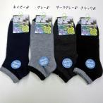 Yahoo!インナー販売のeyes靴下 お得な3足セット メール便送料無料 綿混 メンズ スニーカーソックス