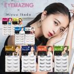 EYEMAZING アイメイジング  No.601〜608 選べる8種類  みちょぱ つけま (ポスト投函-c)