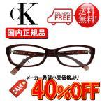 【国内正規品】カルバンクライン CK5657A-607-55【送料無料!】 ブランド フレーム CK Calvin Klein めがね メガネ 眼鏡 度付可