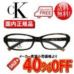 【国内正規品】カルバンクライン CK5756A-214-54【送料無料!】 ブランド フレーム CK Calvin Klein めがね メガネ 眼鏡 度付可