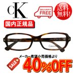 【国内正規品】カルバンクライン CK5897A-213-54【送料無料!】 ブランド フレーム CK Calvin Klein めがね メガネ 眼鏡 度付可