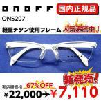 �ڹ��������ʡۥ��Υ� ON5207 �֥��� �ե졼�� ONOFF ��� �ᥬ�� ��� ���դ�