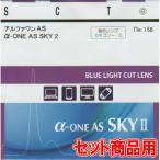 非球面レンズ+ブルーカット 1.56(セット商品用)