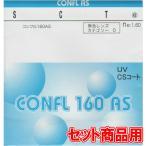 薄型非球面レンズ1.60、紫外線カット、汚れが付きにくい撥水コート付(セット商品用)