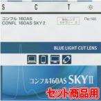 薄型非球面レンズ、紫外線カット+ブルーカット 1.60(セット商品用)