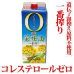 【なたね油】 平田産業の一番搾り純正菜種油 1本 / なたね油 菜種油 国産