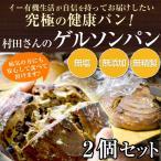 【冷凍】村田さんのゲルソンパン(2個セット)【無塩パン/全粒粉/無添加/無精製/ブラン】